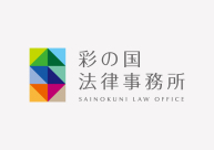 Sainokuni Law Office